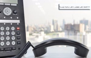 What Is The Difference Between A Regular Telephone And A Central Telephone