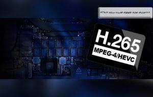 H.265+