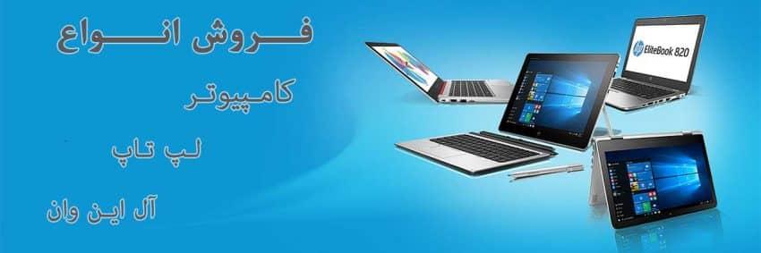 فروش-کاپیوتر-و-لپ-تاپ