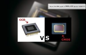 Differences Between CCD And CMOS Sensors In CCTV Cameras