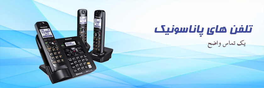 فروش انواع تلفن پاناسونیک