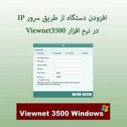 مراحل و نحوه افزودن دستگاه از طریق سرور IP در نرم افزار Viewnet3500