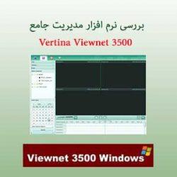 بررسی اجمالی نرم افزارمدیریت جامع Vertina Viewnet 3500