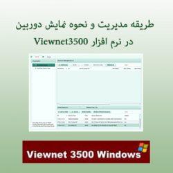 مدیریت و نحوه نمایش دوربین در نرم افزار Viewnet3500