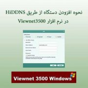 افزودن دستگاه از طریق HiDDNS در نرم افزار Viewnet3500