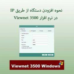 مراحل ونحوه افزودن دستگاه از طریق IP در نرم افزار Viewnet 3500