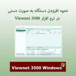 نحوه افزودن دستگاه به صورت دستی در نرم افزار Viewnet 3500