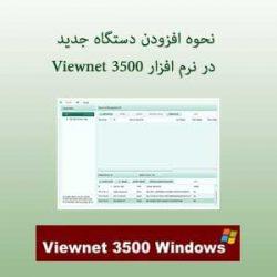 نحوه افزودن دستگاه جدید در نرم افزار Viewnet 3500