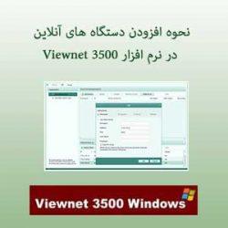 چگونگی نحوه افزودن دستگاه های آنلاین در نرم افزار Viewnet 3500