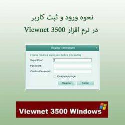 چگونگی نحوه ورود و ثبت کاربر در نرم افزار Viewnet 3500