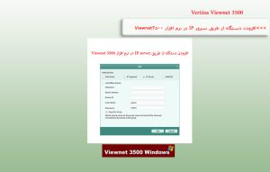 Add Device Via IP Server In Viewnet3500 Software