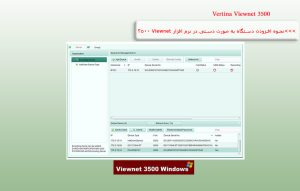 How To Manually Add Device In Viewnet 3500 Software