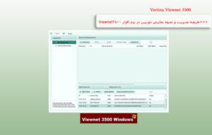 طریقه مدیریت و نحوه نمایش دوربین در نرم افزار Viewnet3500