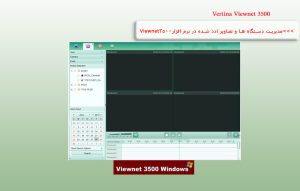 Manage Devices And Images Embedded In Viewnet3500 Software