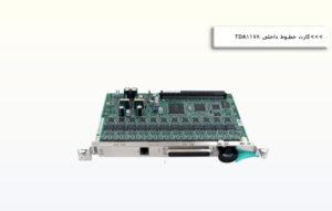 TDA1178