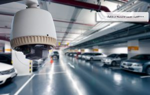 The Importance Of CCTV In The Parking Lot