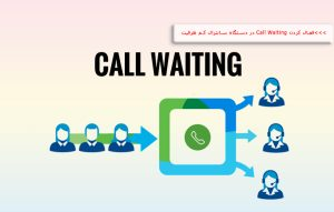 Enable Call Waiting On Low Capacity Central Device