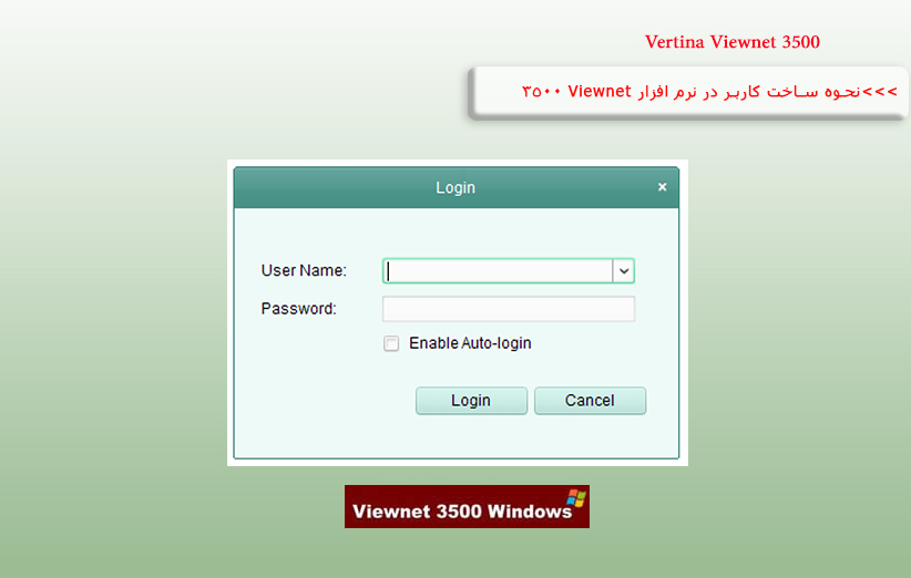 How To Build User In Viewnet 3500 Software