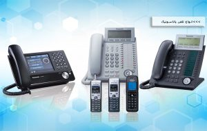 Panasonic Phone Types