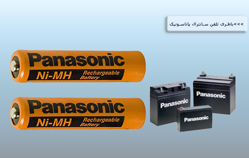 Panasonic Central Phone Battery