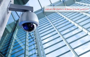 Surveillance Cameras For Residential Complexes And Buildings