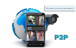 How To Transfer Image With (P2P)