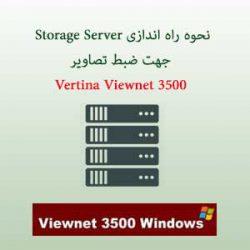 نحوه راه اندازی Storage Server جهت ضبط تصاویر