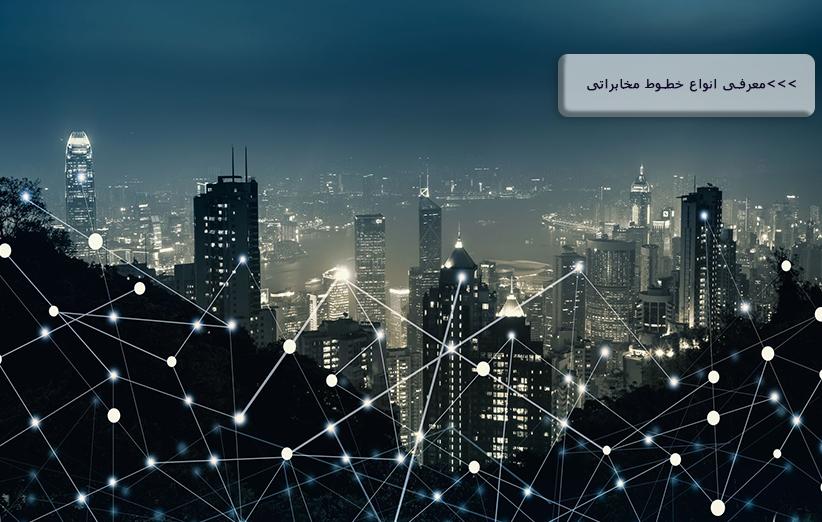 Telecommunication Lines