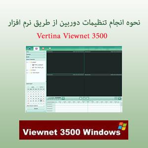 Viewnet3500