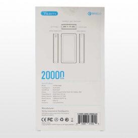 پاوربانک فست شارژ وریتی Verity V-PH99-20MB 20000mAh