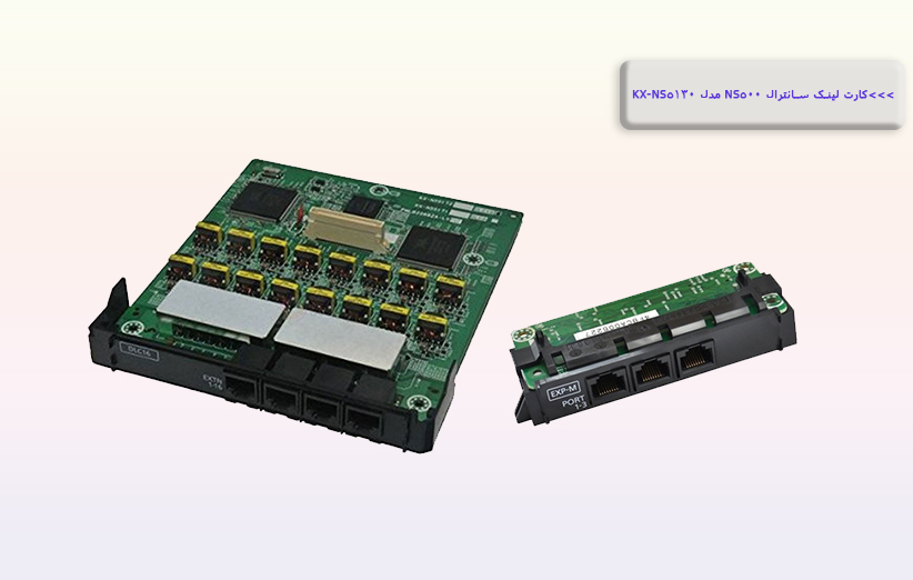 NS500 Central Link Card Model KX NS5130