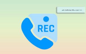 Types Of Telephone Conversation Recorders