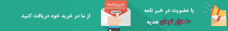 Newsletter payatel