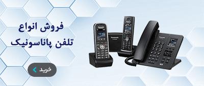 PHON panasonic