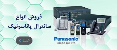 Panasonic Central
