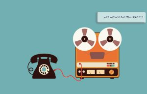 Types Of Home Phone Call Recorder