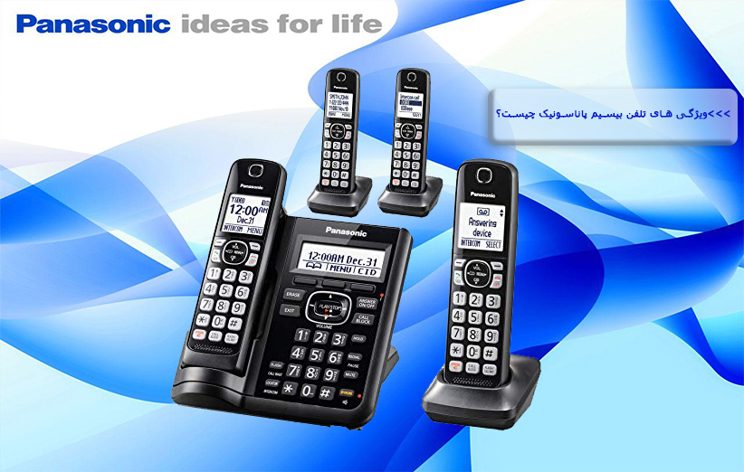 What Are The Features Of Panasonic Cordless Phone