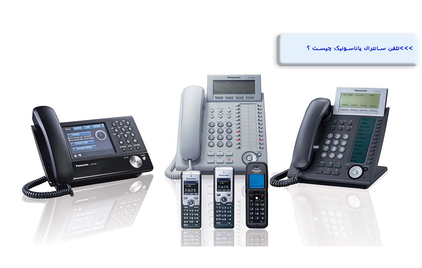 What Is A Panasonic Central Telephone
