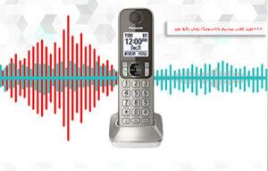 Panasonic-Wireless-Phone-Noise