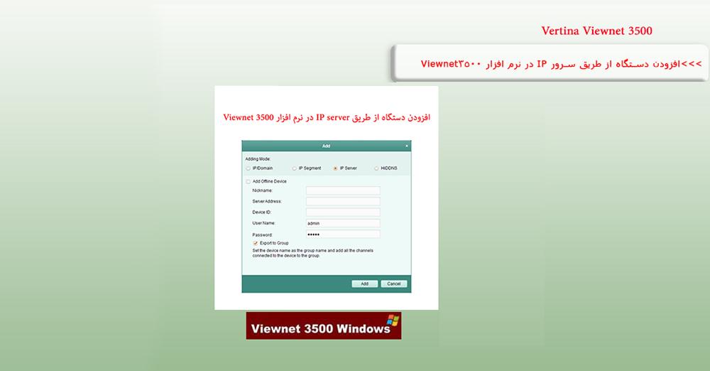 افزودن از طریق IP در نرم افزار Viewnet 3500