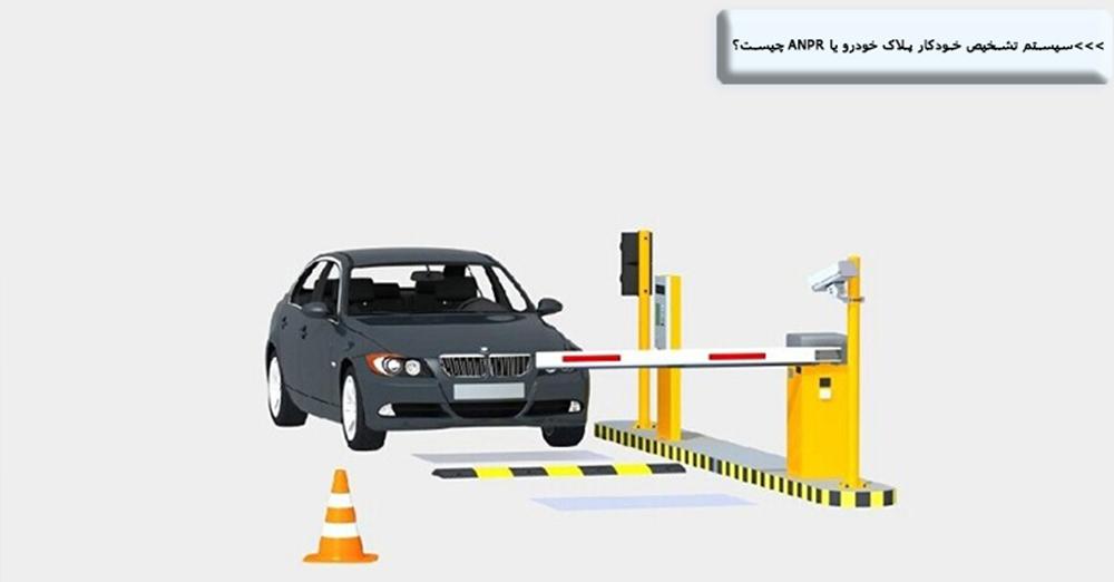 سیستم تشخیص خودکار پلاک خودرو یا ANPR چیست؟