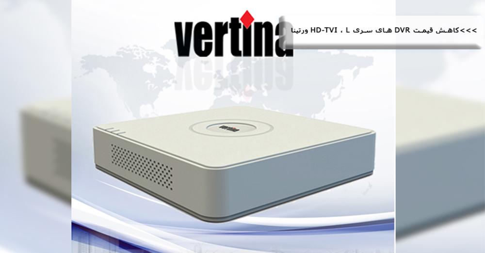 DVR های سری HD-TVI ، L ورتینا