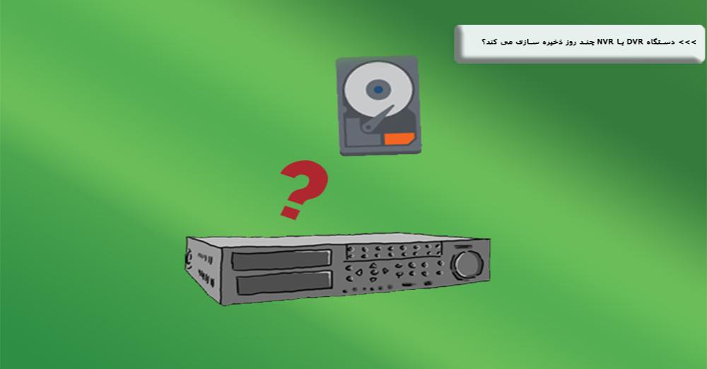 DVR یا NVR چند روز ذخیره سازی می کند؟