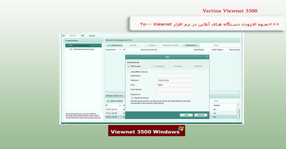 افزودن دستگاه آنلاین در نرم افزار Viewnet 3500