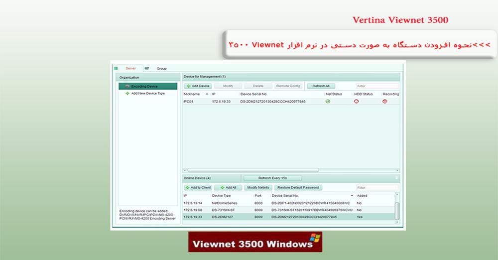 افزودن دستی در نرم افزار Viewnet 3500