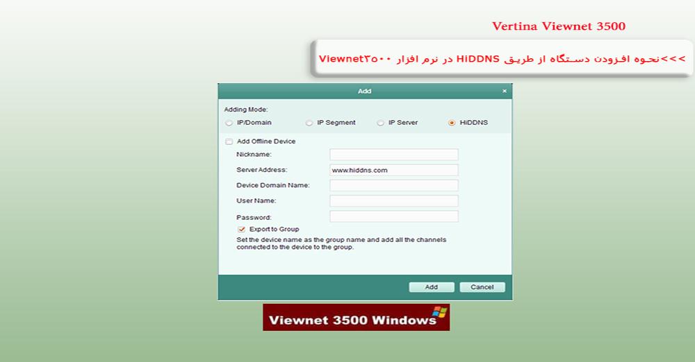 HiDDNS در نرم افزار Viewnet3500