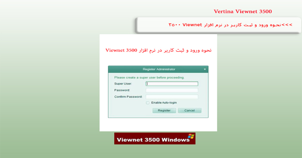 How To Login And Register With Viewnet 3500 Software
