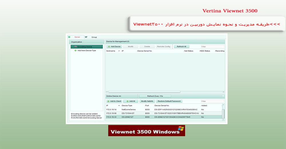 مدیریت دوربین در نرم افزار Viewnet3500