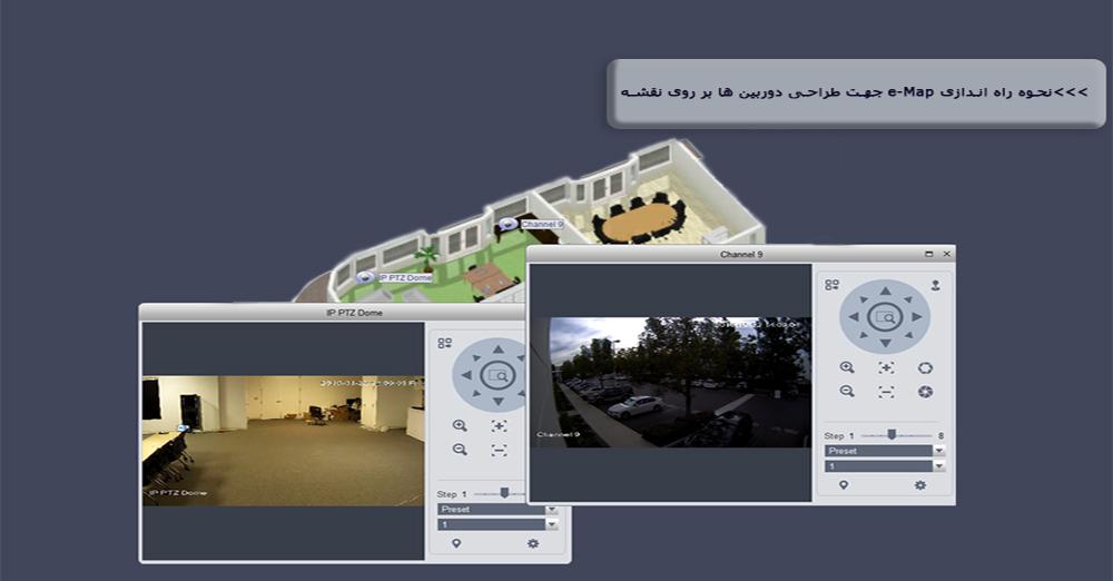 e-Map جهت طراحی دوربین مداربسته