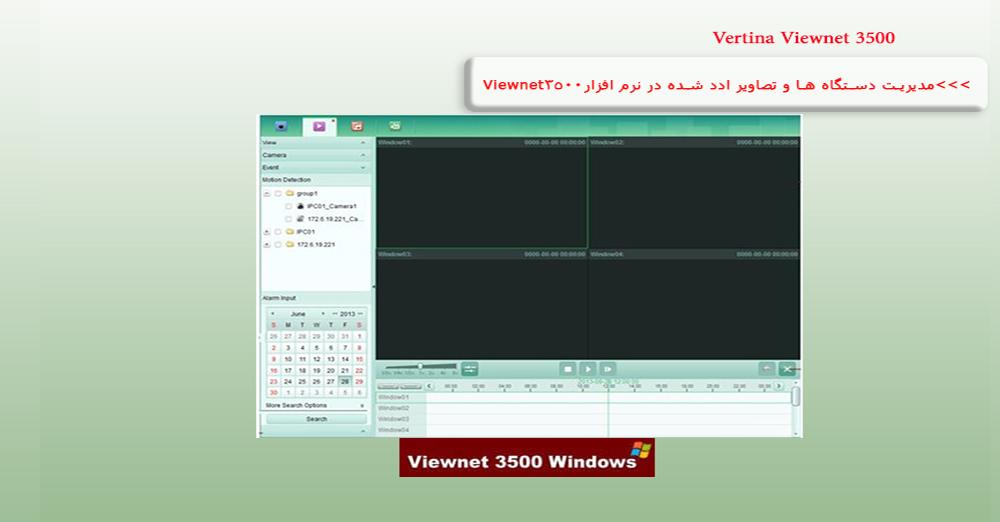 مدیریت در نرم افزارViewnet3500